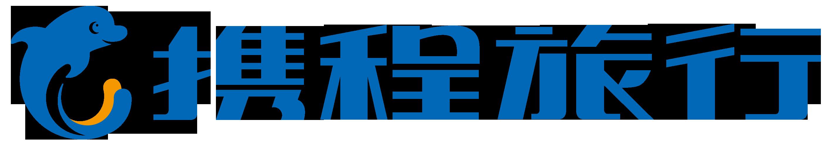 (中文) 携程