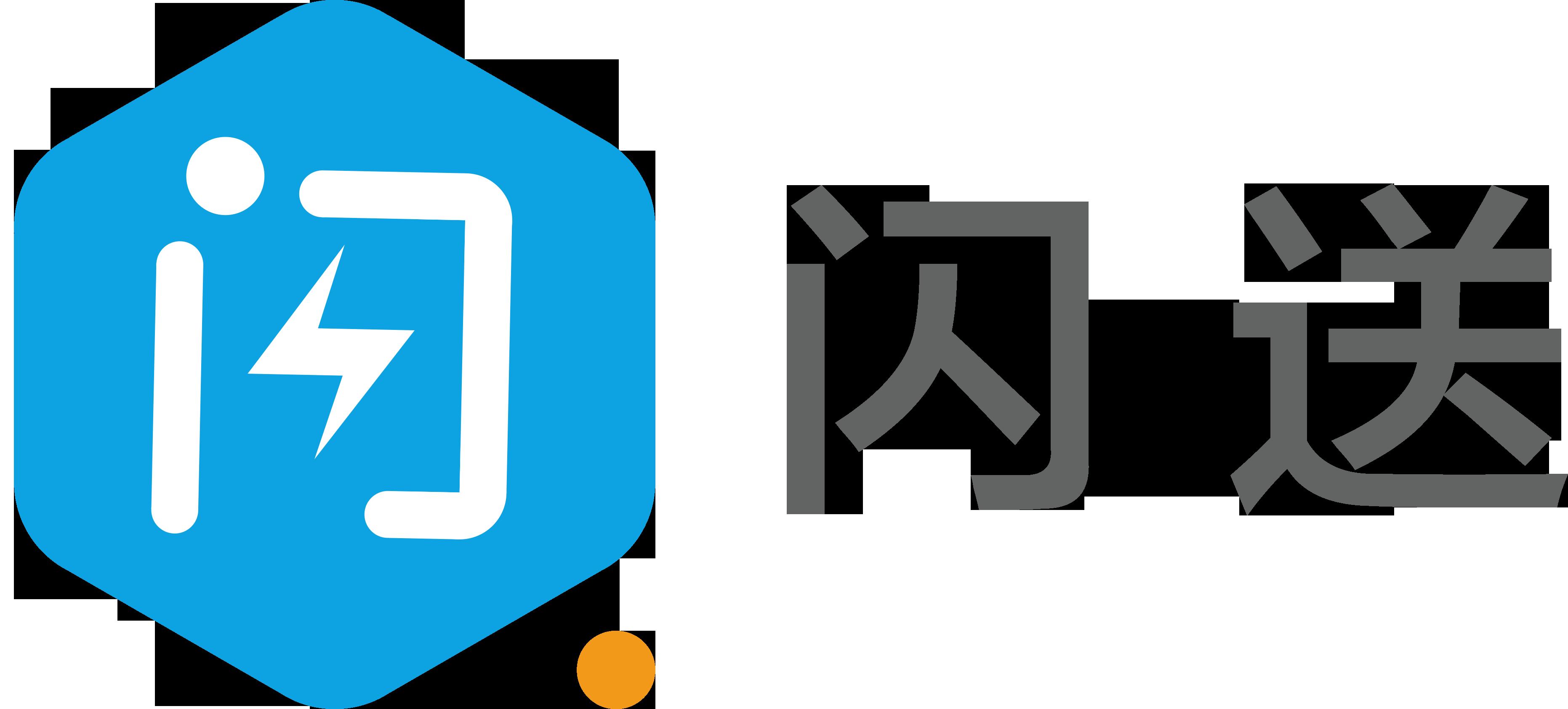 (中文) 闪送