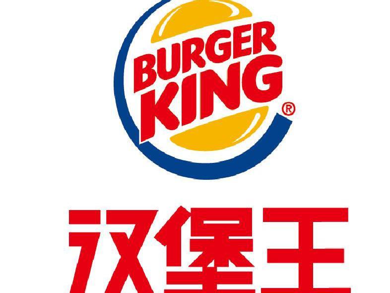(中文) Burger